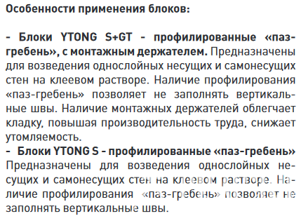 ytong.png